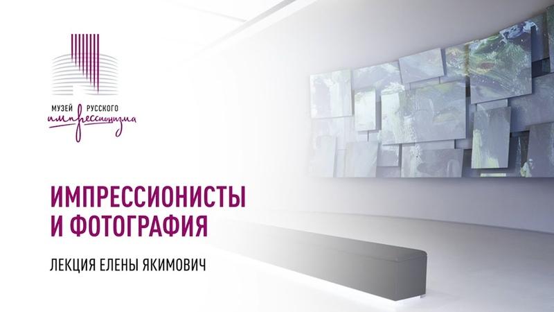 Импрессионисты и фотография Лекция Елены Якимович