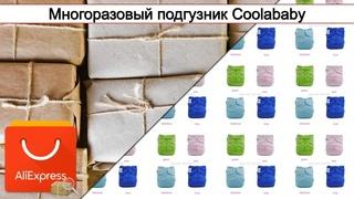 Многоразовый подгузник Coolababy | #Обзор