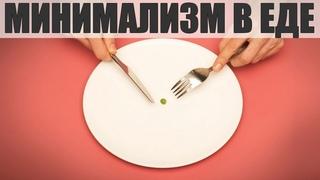 МИНИМАЛИЗМ В ПИТАНИИ | 13 практичных советов по упрощению питания