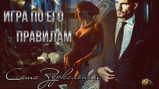 буктрейлер Игра по его правилам автор Саша Зеркальный