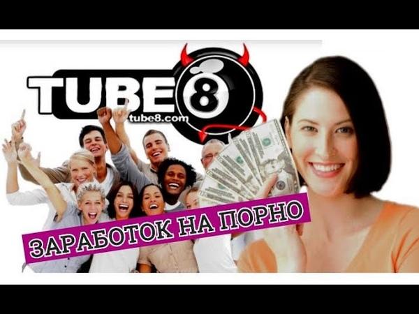 Порно платит tube8 заработок на просмотре видео 18 Токены Доренко