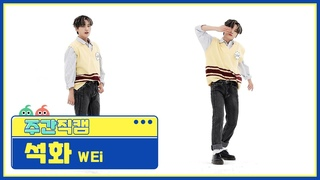 — 210317 WEi - All Or Nothing (Seokhwa Focus) @ Weekly Idol