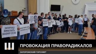 Праворадикалы срывают заседание в Запорожском горсовете