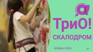 ТриО! СКАЛОДРОМ. Детская познавательная передача | Телеканал О!
