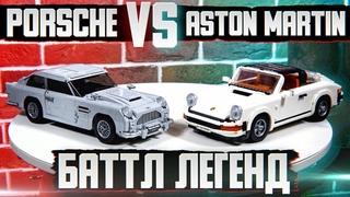 Крутые LEGO машины Porsche 911 или Лего Джеймс Бонд Aston Martin DB5? Обзор LEGO 10262 и 10295