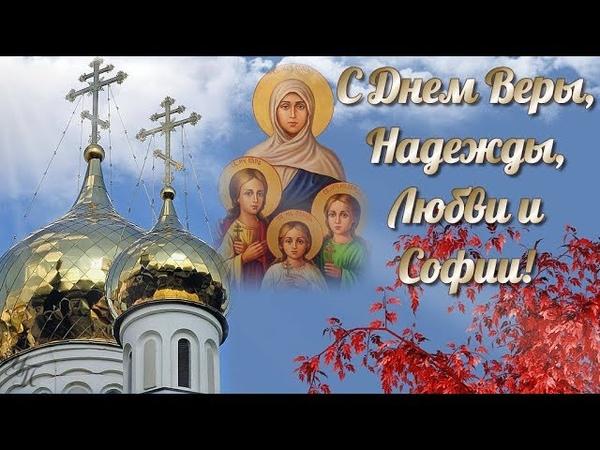 С Днем Веры Надежды Любви Софьи Красивое поздравление с Днем Ангела