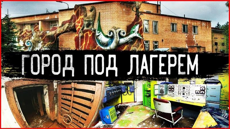 Заброшенный подземный город Секретный Бункер под землей ПРИКРЫТИЕ и пионерский лагерь Сказка