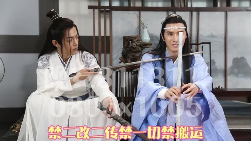 The Untamed BTS Xiao Zhan Liu Haikuan Cloud Recesses indoors
