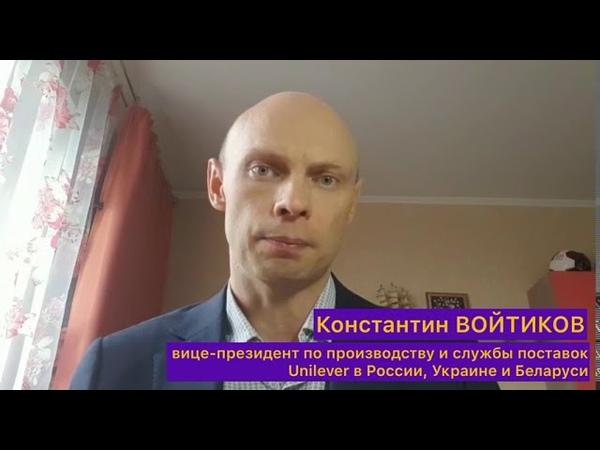 Обращение Константина ВОЙТИКОВА вице президента по производству и службы поставок UnileverRussia