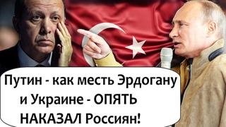 ШО, ОПЯТЬ? ПУТИН В OTMECTKУ ЭРДОГАНУ СНОВА HAKAЗАЛ РОССИЯН! ПОМИДОРАМИ НЕ ОТДЕЛАЕТЕСЬ 2!