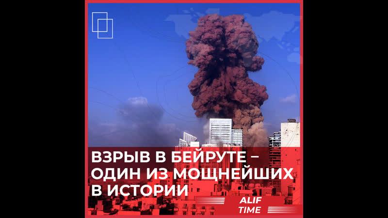 Взрыв в Бейруте один из мощнейших в истории