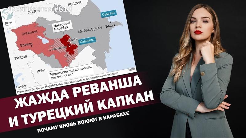 Жажда реванша и турецкий капкан Почему вновь воюют в Карабахе 813 by Олеся Медведева