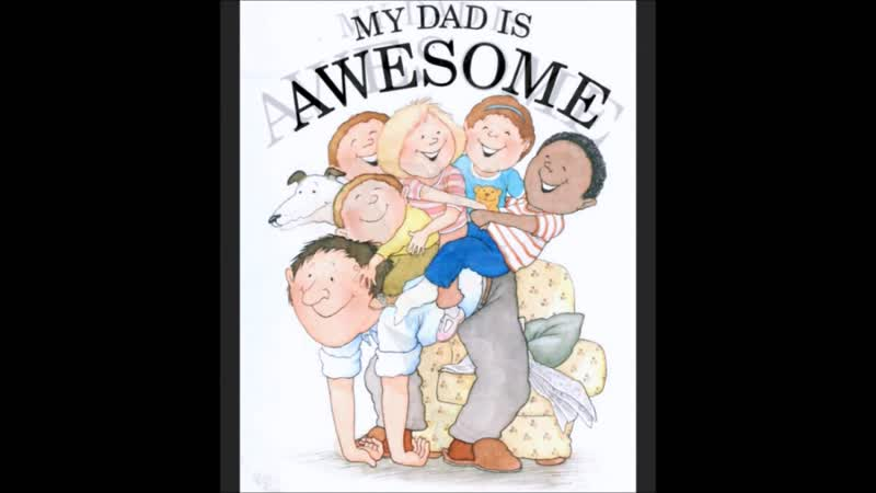 My Dad is awesome! (А.Л.Л.Р.)