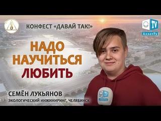 Семён Лукьянов | Жизнь любого человека равна твоей