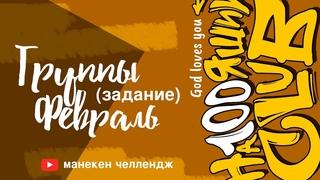 Группы (задание - манекен челлендж) февраль 2020 / На100ящий клуб