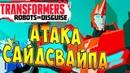 Трансформеры Роботы под Прикрытием Transformers Robots in Disguise - ч.16 - Атака Сайдсвайпа