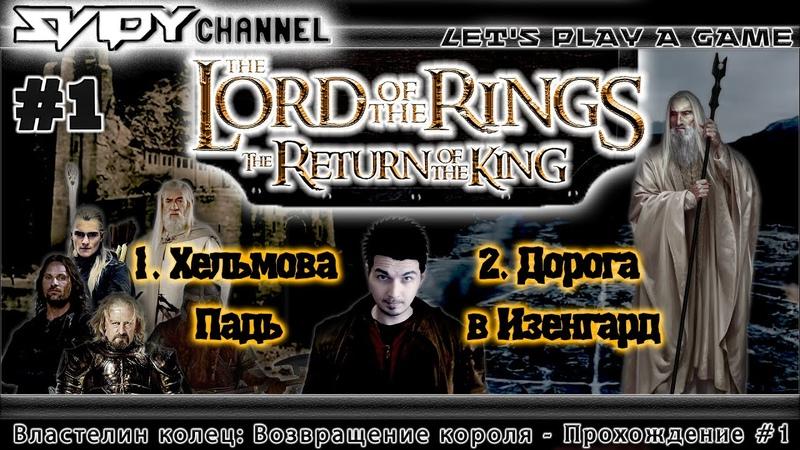 Властелин Колец Возвращение Короля Прохождение На Русском 1
