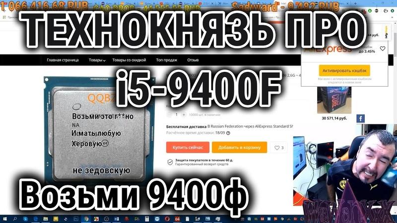 ТЕХНОКНЯЗЬ про i5 9400F Возьми 9400ф Техно Кухня Techno Kitchen