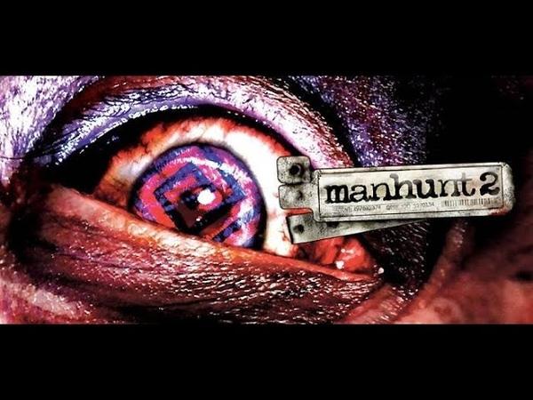 Manhunt 2 Ритуальное Очищение Безумная Сложность