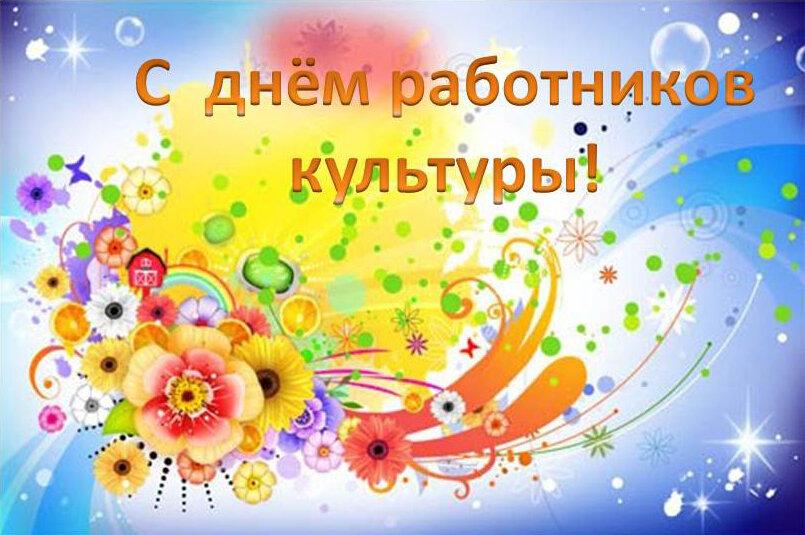 Ермекеевский историко-краеведческий музей поздравляет всех работников культуры