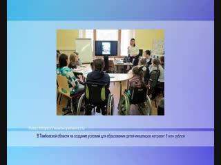 Новости региона - Создание условий для обучения детей-инвалидов.