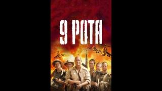 9 Рота (2005 Год)