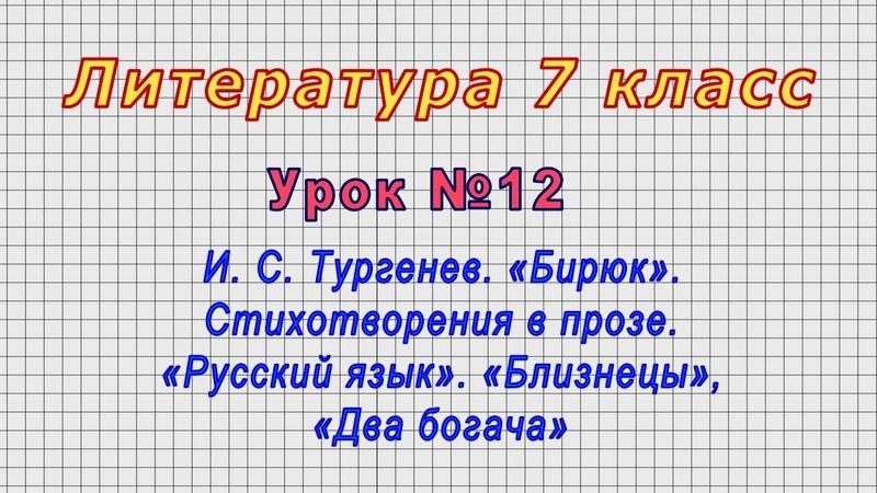 Литература 7 класс Урок№12 И С Тургенев Бирюк Русский язык Близнецы Два богача