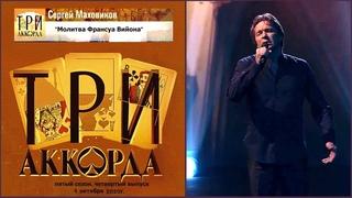 "Сергей Маховиков - ""Молитва Франсуа Вийона"" (""Три аккорда"")"