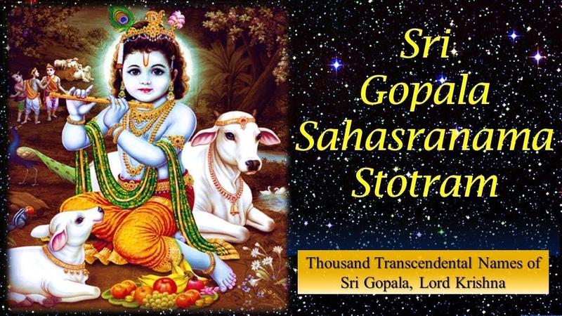 Sri Gopala Sahasranama Stotram |Thousand Transcendental Names of Sri Krishna | Yashoda Kumar Dasa