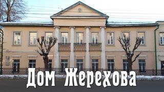 Дом Жерехова. Ижевск, Удмуртия.