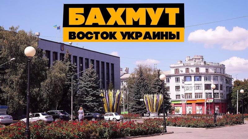 Бахмут Артемовск Завод шампанских вин и лучший в Украине легкоатлетический манеж