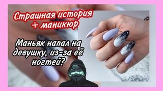 Страшная история + маникюр 💅🏻 На девушку напал маньяк из-за ногтей? 💅🏻 ШОК! 💅🏻 Маникюр дизайна 2021