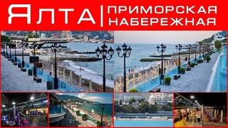 Ялта / Крым после сезона / Приморская набережная