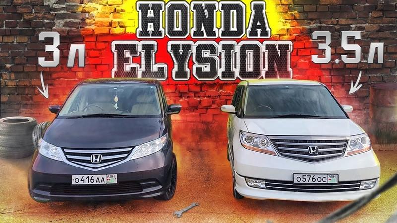 СРАВНИВАЕМ ДВЕ ЗАЖИГАЛКИ ХОРОШИЙ МИНИВЭН Хонда Элизион авто из Японии учет Абхазия