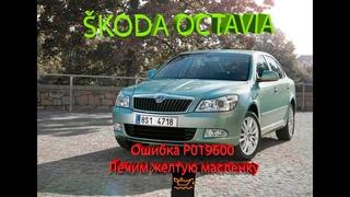 Skoda Octavia 1.8Т Ошибка P 019600 Лечим желтую лейку