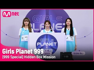 [999스페셜] C 장루오페이 & K 김보라 & J 하야세 하나 @히든박스 미션Girls Planet 999