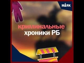 КРИМИНАЛЬНЫЕ ХРОНИКИ РБ😁🔥.mp4