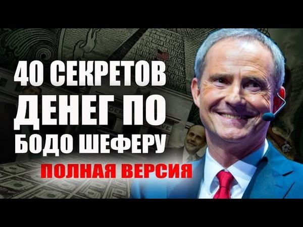 Бодо Шефер 40 секретов денег полная версия Гарри Ларин