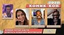 Интервью каста «БХМ» | «IGN» | Комик-Кон@Дома 2020 | (Русские субтитры)