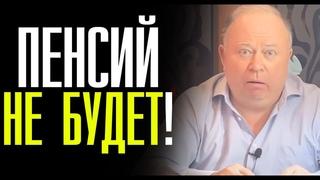 СРОЧНО! Путин дал заднюю! Пенсий не будет! Караулов Андрей