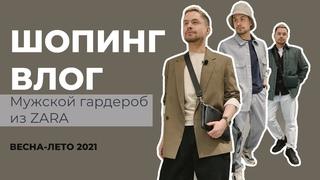 ШОПИНГ ВЛОГ. Мужской гардероб из ZARA. Весна-лето 2021.