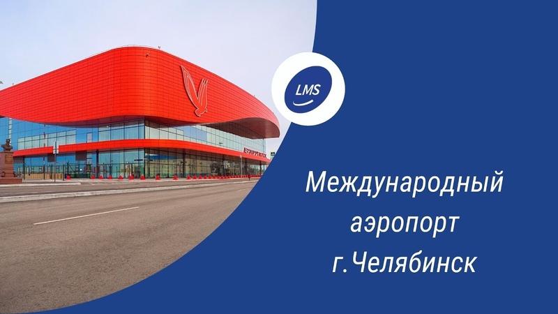 Новый терминал аэропорта Игорь Курчатов в Челябинске реализованный генподрядчиком Limak Marash