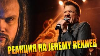 Jeremy Renner - Соколиный глаз. Актер из Мстителей поет! | Реакция Leos Hellscream