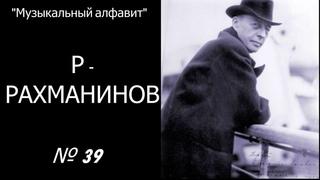 Р   Рахманинов