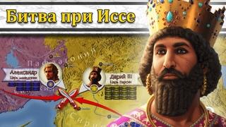 Александр и Дарий: первая встреча. Битва при Иссе 333 г. до н.э. // Александр Македонский #3