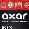 AXAR. Торгово- технический центр.
