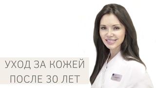Уход за кожей после 30 лет: советы косметолога