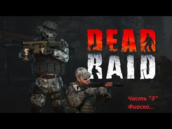 Стрим альфа теста Dead Raid Часть №3