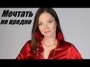 Интересный фильм, мелодрамы, новинки русские, Мечтать не вредно