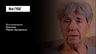 Круминя М.Э.: «Я с семимесячного возраста враг народа» | фильм #230 МОЙ ГУЛАГ